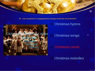 28. Kaк называются традиционные рождественские песнопения? Christmas hymns Ch