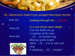 30. Закончите известную рождественскую песню. Dashing through the …SNOW… In a