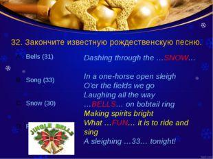 32. Закончите известную рождественскую песню. Dashing through the …SNOW… In a