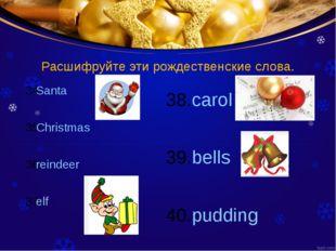 Расшифруйте эти рождественские слова. carol bells pudding Santa Christmas rei