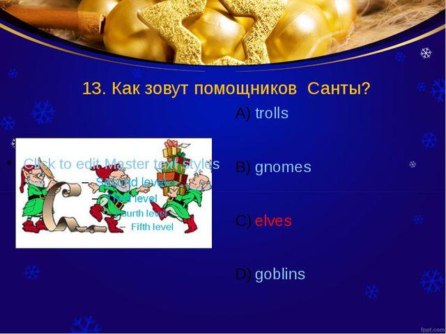 13. Как зовут помощников Санты? trolls gnomes elves goblins