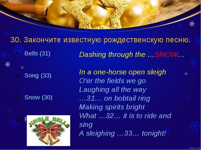 30. Закончите известную рождественскую песню. Dashing through the …SNOW… In a...