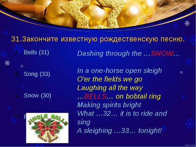 31.Закончите известную рождественскую песню. Dashing through the …SNOW… In a...