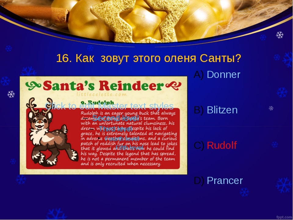 16. Как зовут этого оленя Санты? Donner Blitzen Rudolf Prancer