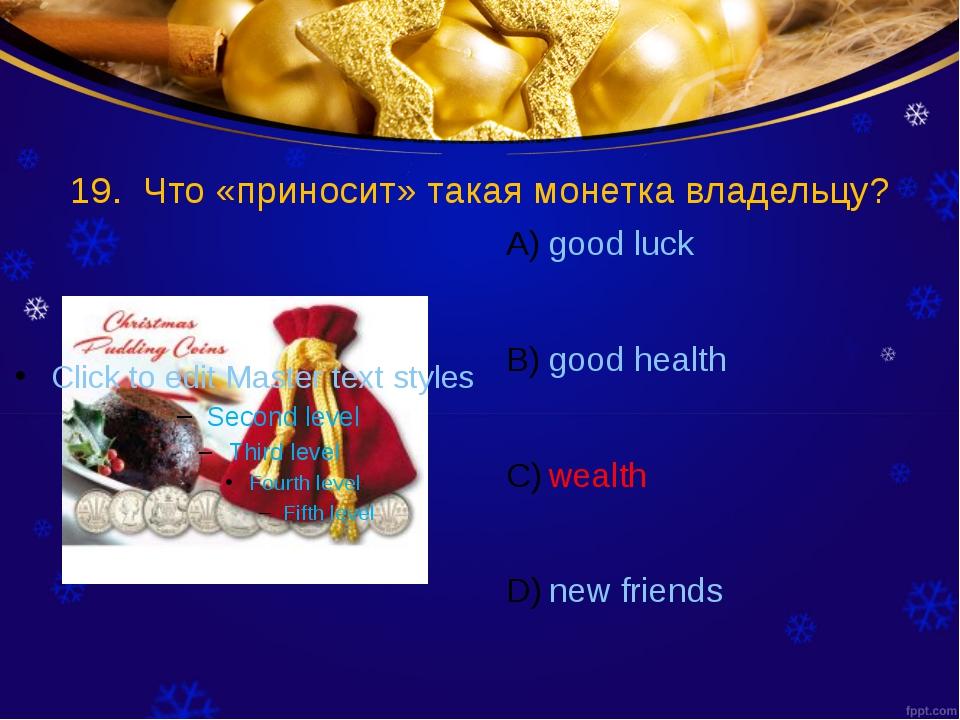 19. Что «приносит» такая монетка владельцу? good luck good health wealth new...