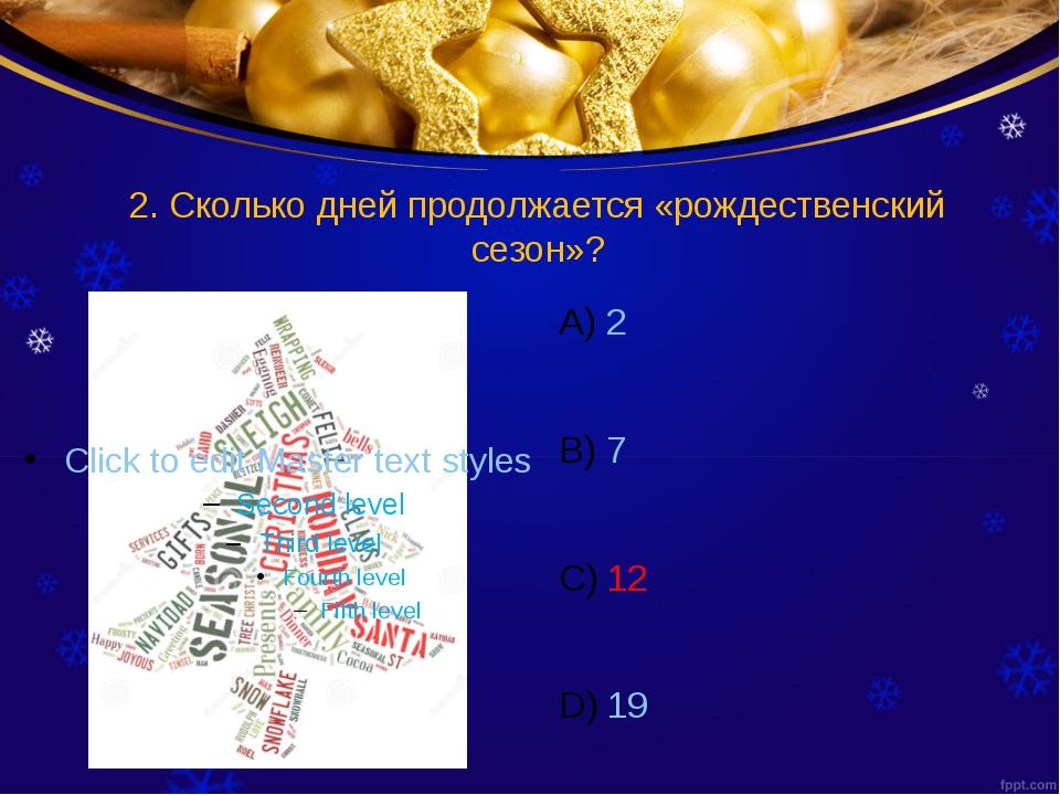 2. Сколько дней продолжается «рождественский сезон»? 2 7 12 19