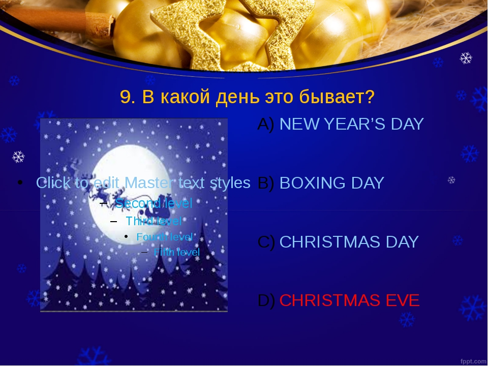 9. В какой день это бывает? NEW YEAR'S DAY BOXING DAY CHRISTMAS DAY CHRISTMAS...