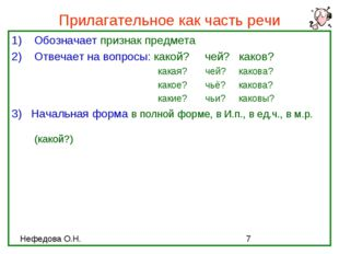 Прилагательное как часть речи Обозначает признак предмета Отвечает на вопросы