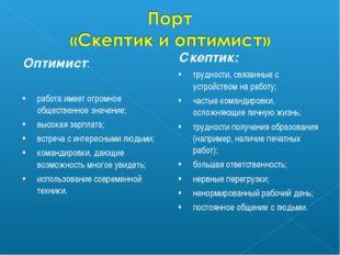Оптимист: •работа имеет огромное общественное значение; •высокая зарплата;