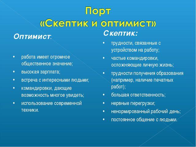 Оптимист: •работа имеет огромное общественное значение; •высокая зарплата;...