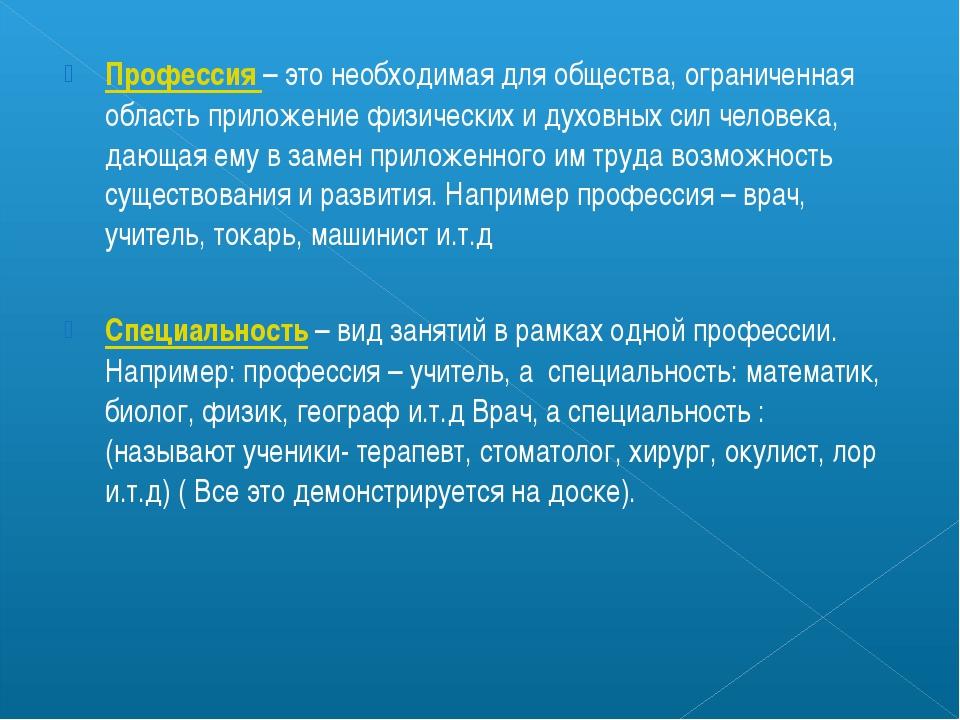 Профессия– это необходимая для общества, ограниченная область приложение фи...