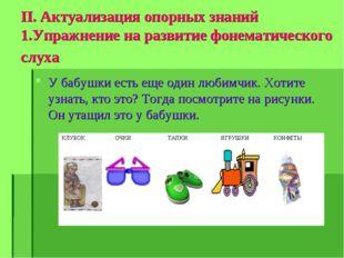 II. Актуализация опорных знаний 1.Упражнение на развитие фонематического слух