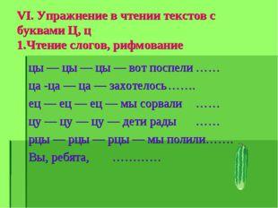 VI. Упражнение в чтении текстов с буквами Ц, ц 1.Чтение слогов, рифмование цы