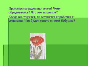 Произнесите радостно: и-и-и! Чему обрадовались? Что это за цветок? Когда он о