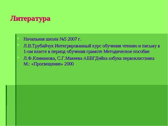 Литература Начальная школа №5 2007 г. Л.В.Трубайчук Интегрированный курс обуч...