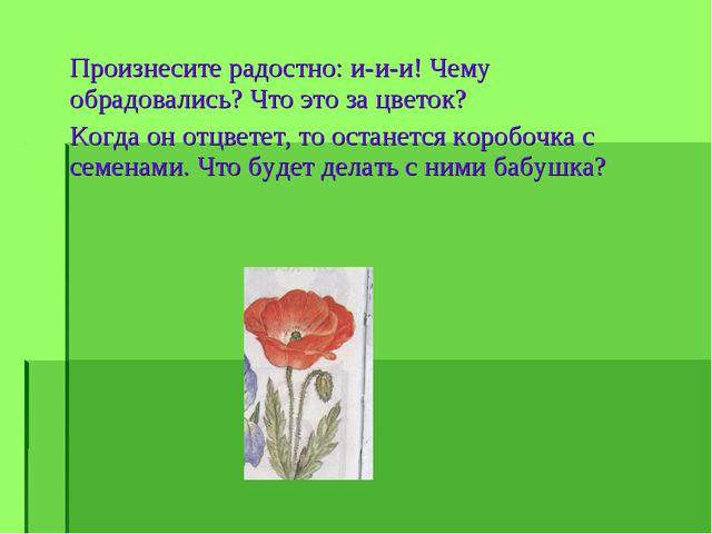 Произнесите радостно: и-и-и! Чему обрадовались? Что это за цветок? Когда он о...