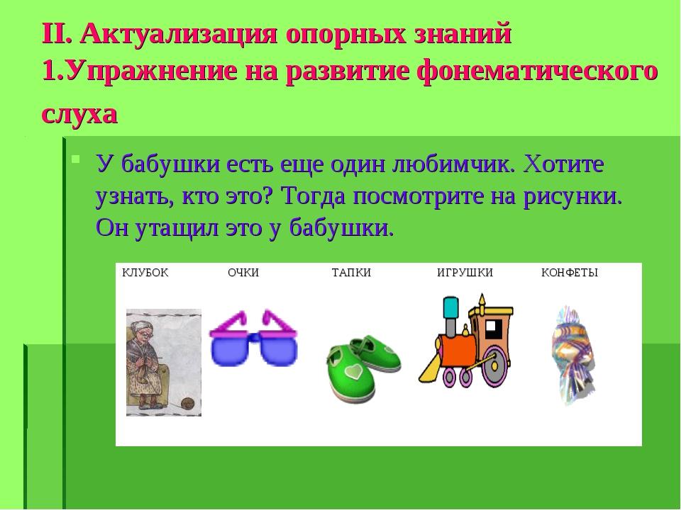 II. Актуализация опорных знаний 1.Упражнение на развитие фонематического слух...