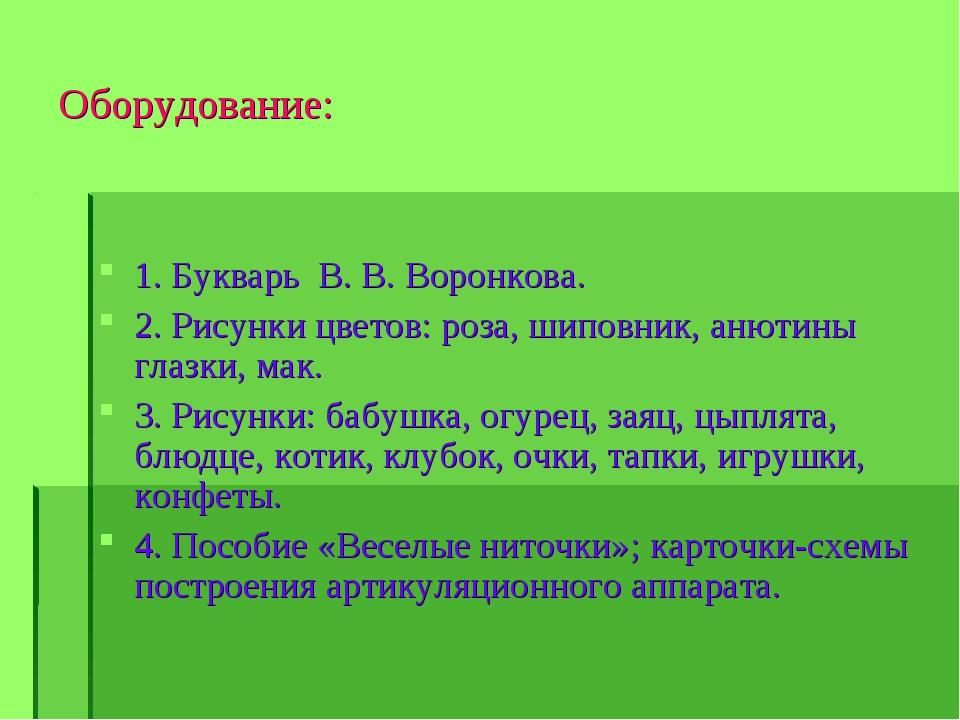 Оборудование: 1. Букварь В. В. Воронкова. 2. Рисунки цветов: роза, шиповник,...