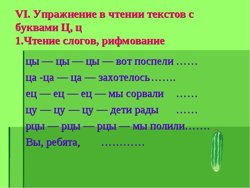 VI. Упражнение в чтении текстов с буквами Ц, ц 1.Чтение слогов, рифмование цы...