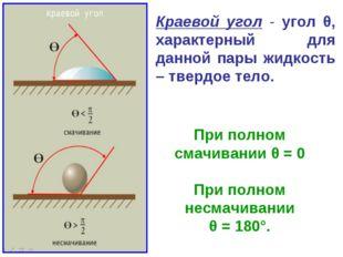 Краевой угол - угол θ, характерный для данной пары жидкость – твердое тело. П