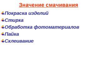 Значение смачивания Покраска изделий Стирка Обработка фотоматериалов Пайка Ск