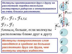 F2 F3,4,5 1 2 3 4 5 F1 F3 F4,5,6 F3 = F1 + F4,5,6 F3 > F1 Fотталк. больше, ес