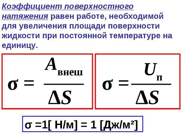 Коэффициент поверхностного натяжения равен работе, необходимой для увеличения...