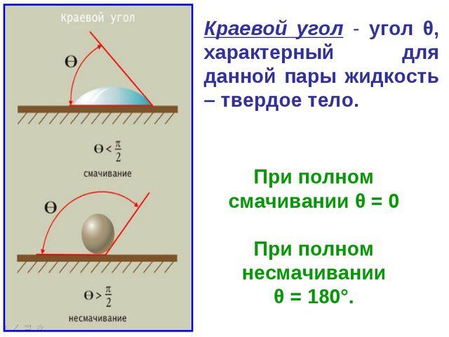 Краевой угол - угол θ, характерный для данной пары жидкость – твердое тело. П...