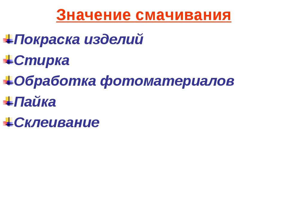 Значение смачивания Покраска изделий Стирка Обработка фотоматериалов Пайка Ск...