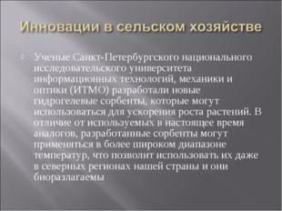 Ученые Санкт-Петербургского национального исследовательского университета инф