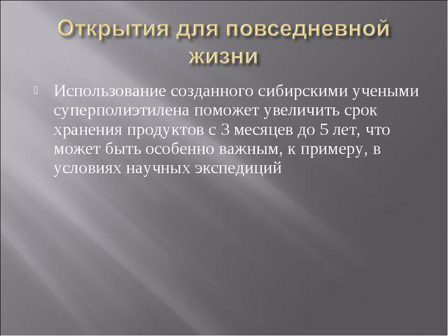 Использование созданного сибирскими учеными суперполиэтилена поможет увеличит...