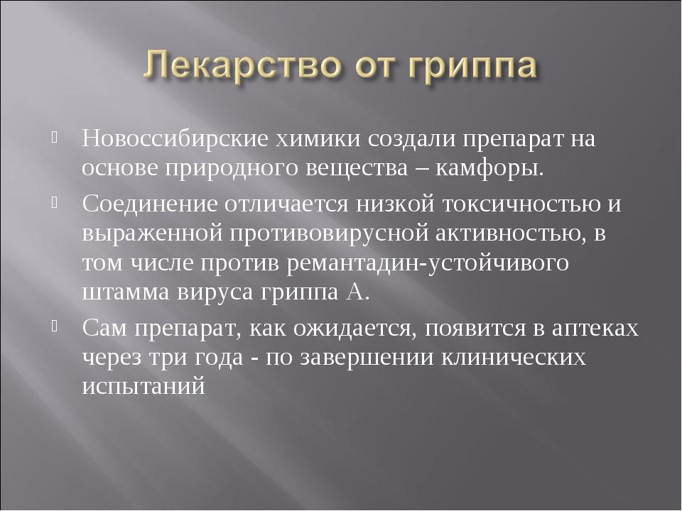 Новоссибирские химики создали препарат на основе природного вещества – камфор...