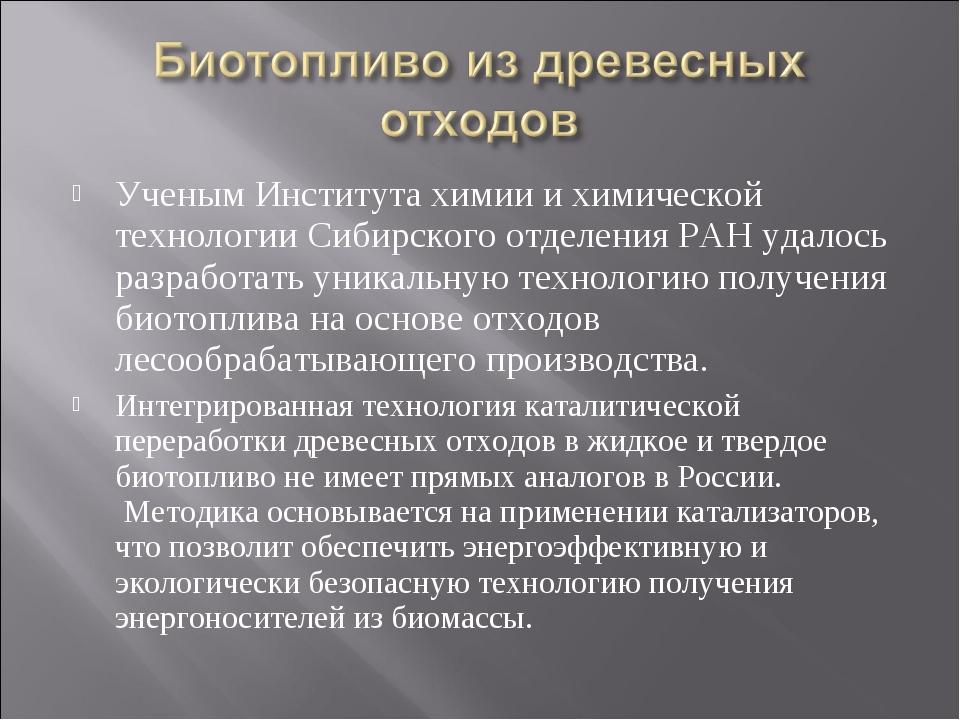 Ученым Института химии и химической технологии Сибирского отделения РАН удало...