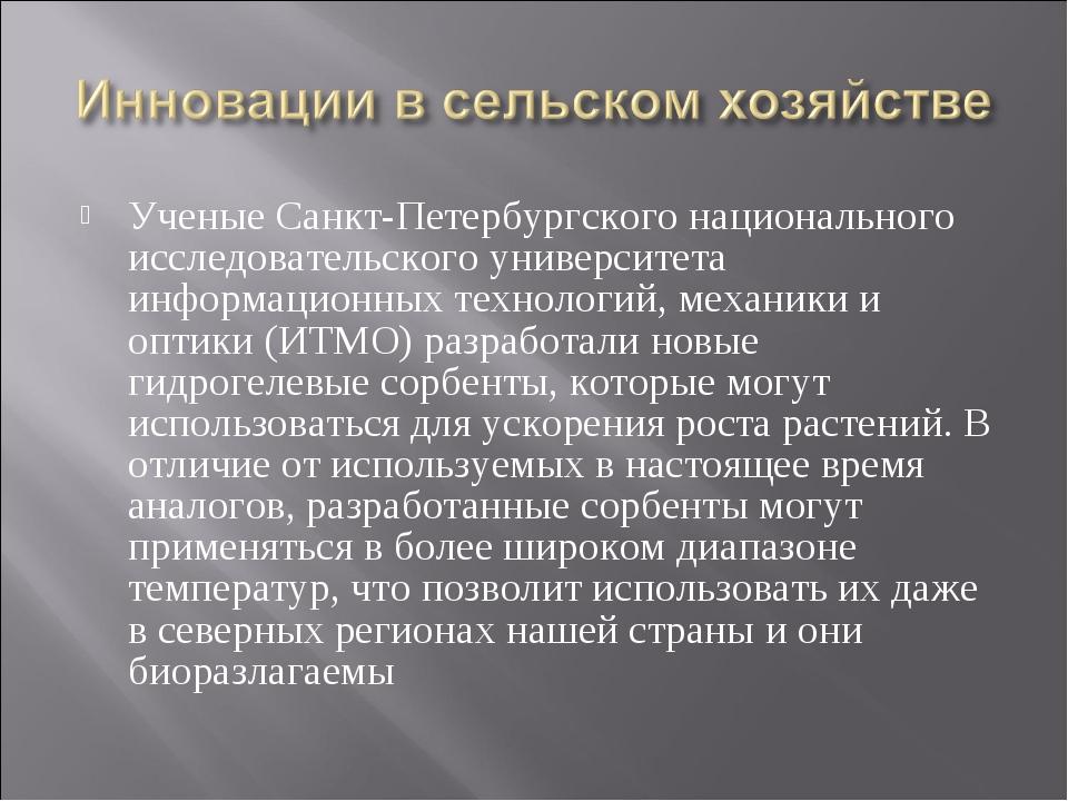Ученые Санкт-Петербургского национального исследовательского университета инф...