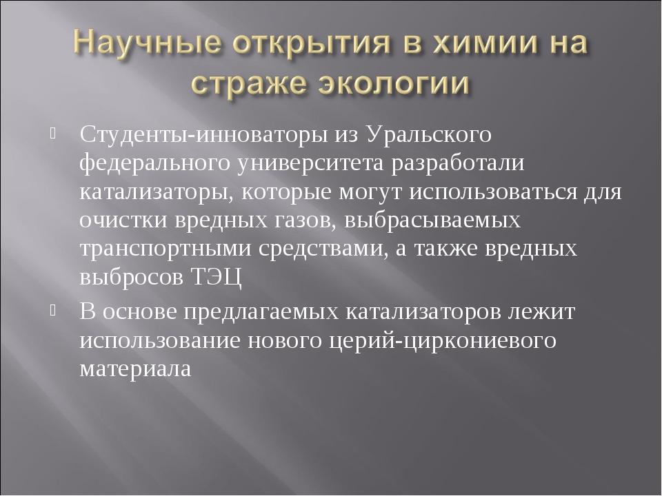 Студенты-инноваторы из Уральского федерального университета разработали катал...