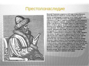 Престолонаследие Василий Рюрикович родился в 1479 году в семье Великого князя