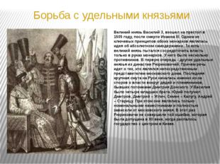 Борьба с удельными князьями Великий князь Василий 3, взошел на престол в 1505