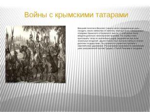 Войны с крымскими татарами Внешняя политика Василия 3 имела четко определенну