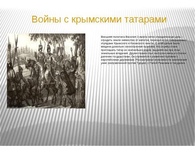 Войны с крымскими татарами Внешняя политика Василия 3 имела четко определенну...