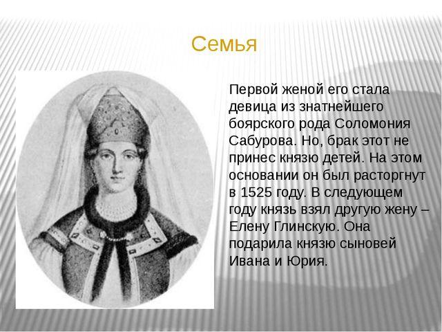 Семья Первой женой его стала девица из знатнейшего боярского рода Соломония С...