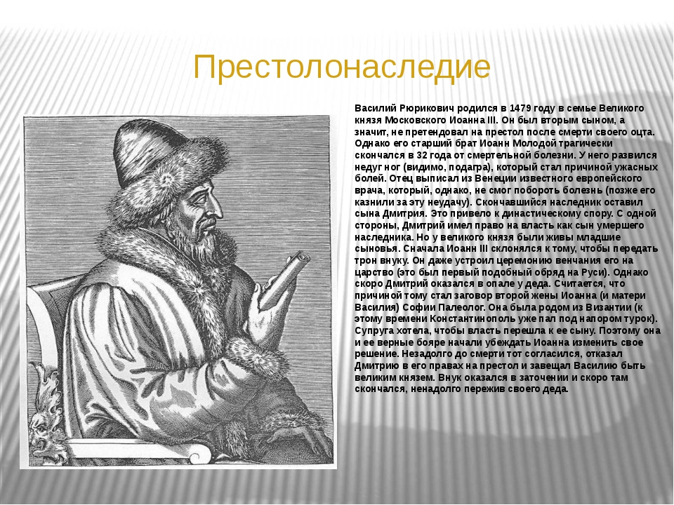 Престолонаследие Василий Рюрикович родился в 1479 году в семье Великого князя...