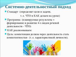 Системно-деятельностный подход Стандарт (определяет цели и задачи, т. е. ЧТО