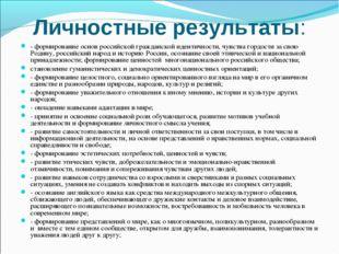 Личностные результаты: - формирование основ российской гражданской идентичнос
