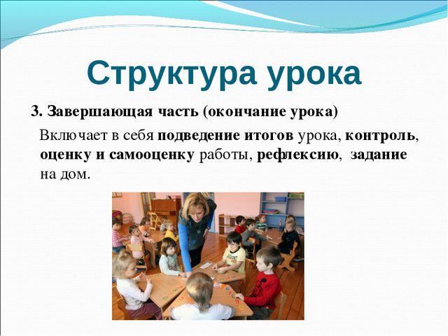 Структура урока 3. Завершающая часть (окончание урока) Включает в себя подвед...