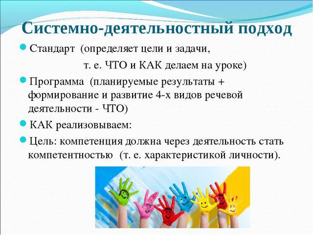Системно-деятельностный подход Стандарт (определяет цели и задачи, т. е. ЧТО...