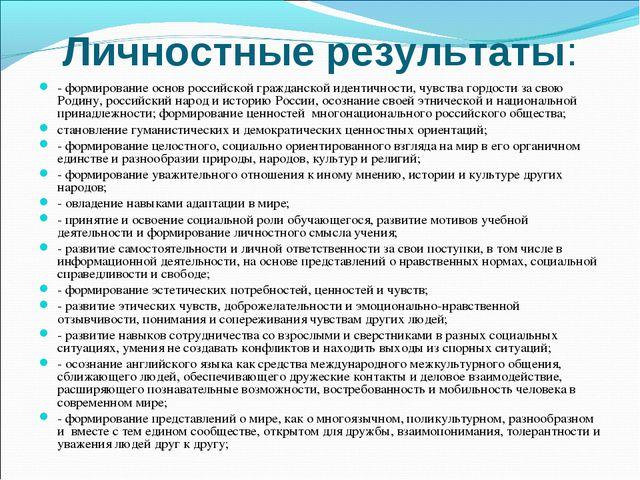 Личностные результаты: - формирование основ российской гражданской идентичнос...