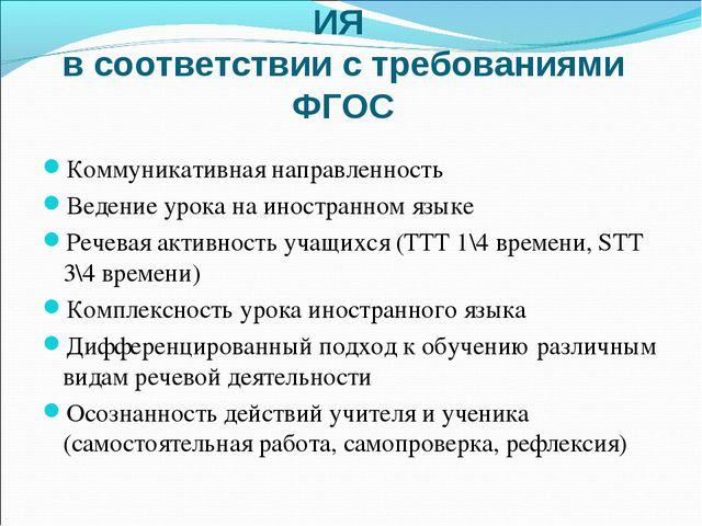 Особенности современного урока ИЯ в соответствии с требованиями ФГОС Коммуник...