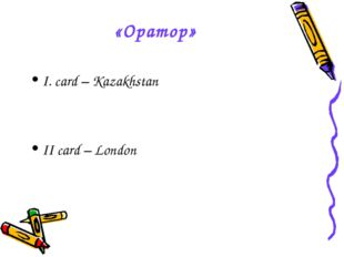 «Оратор» I. card – Kazakhstan II card – London
