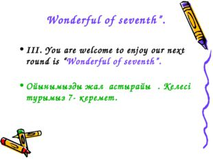 "Wonderful of seventh"". ІІІ. You are welcome to enjoy our next round is ""Wonde"