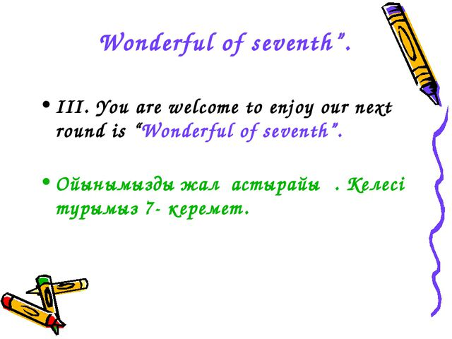 "Wonderful of seventh"". ІІІ. You are welcome to enjoy our next round is ""Wonde..."